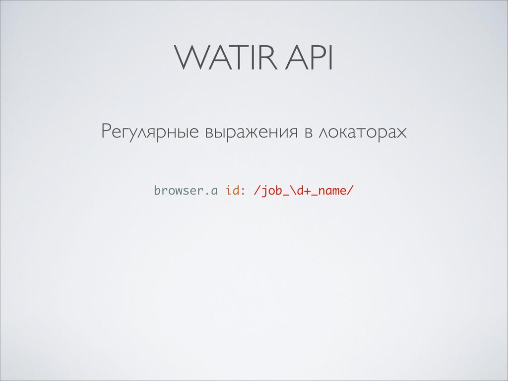 Регулярные выражения в локаторах browser.a id: ...