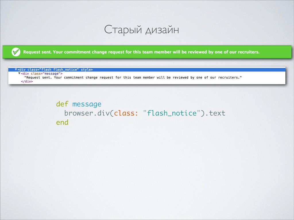 """Старый дизайн def message browser.div(class: """"f..."""