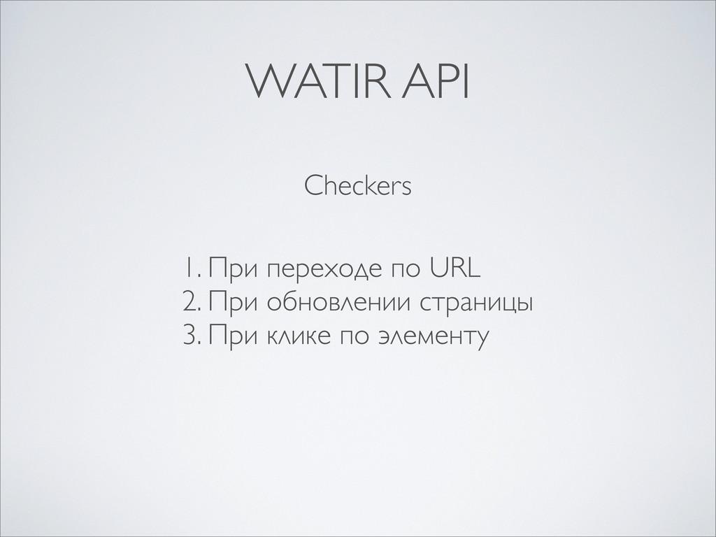 Checkers 1. При переходе по URL 2. При обновлен...