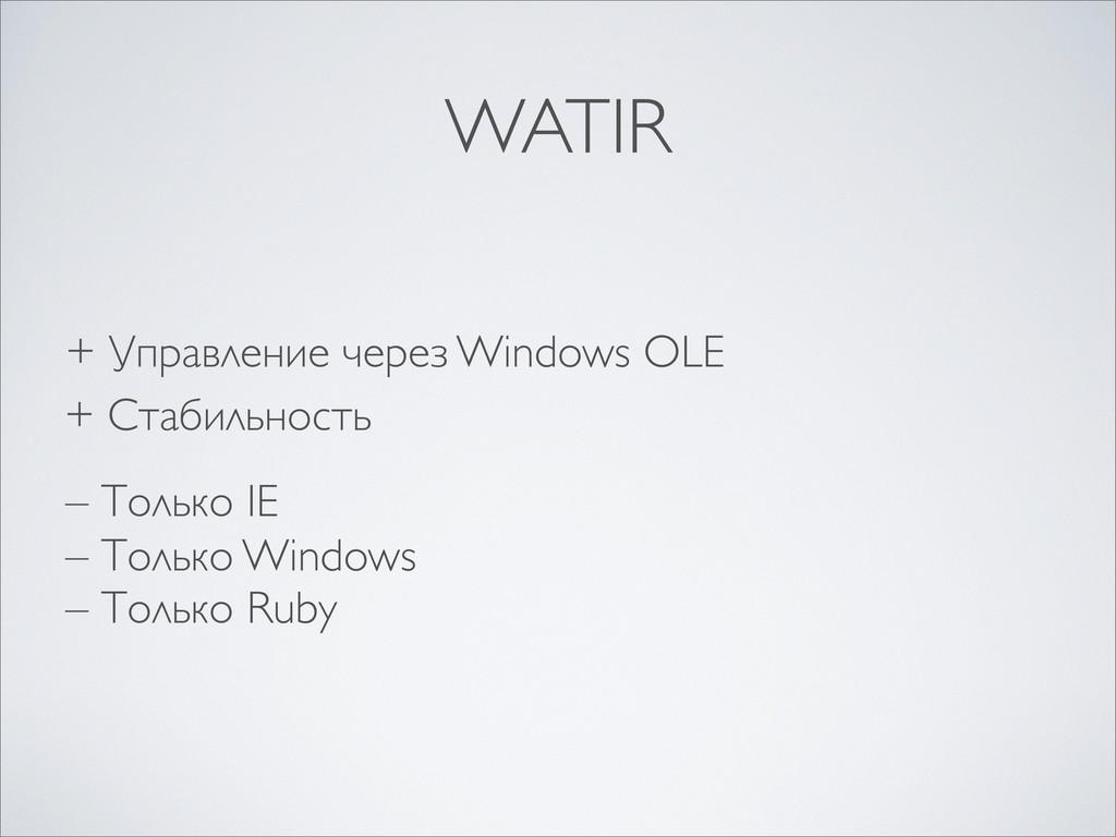 WATIR + Управление через Windows OLE + Стабильн...