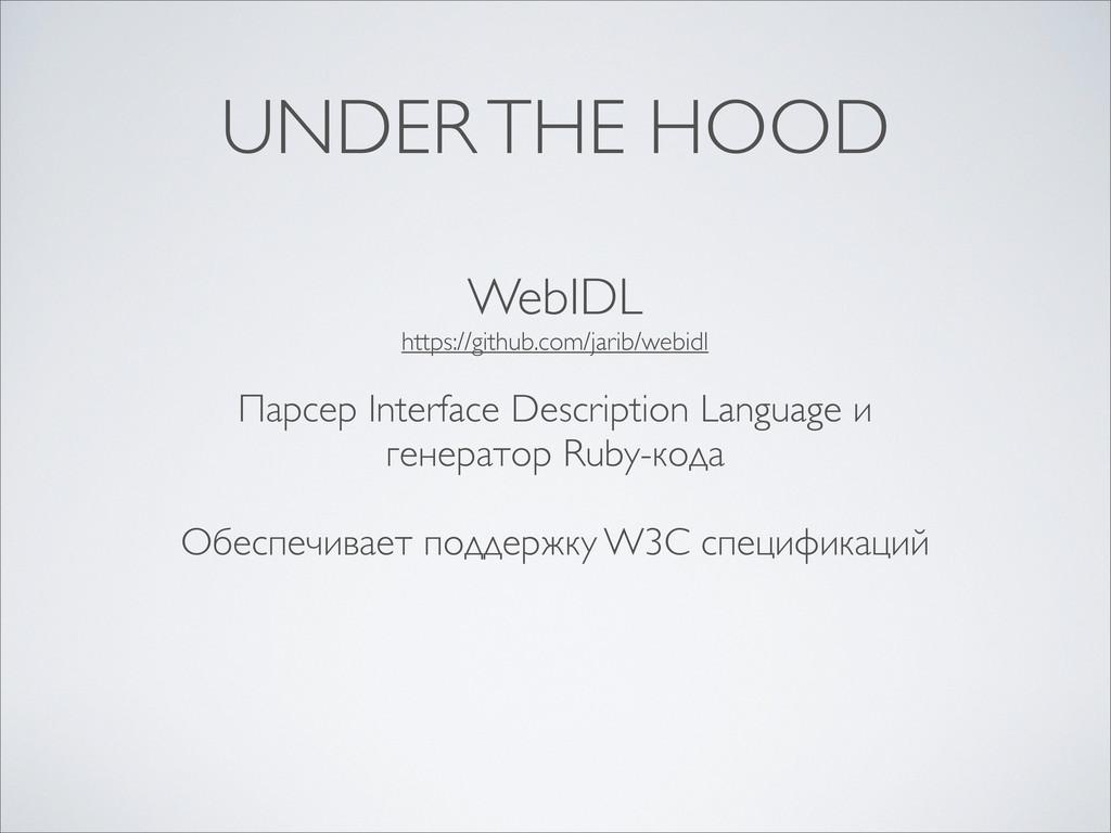 WebIDL https://github.com/jarib/webidl Парсер I...