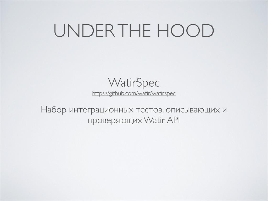 WatirSpec https://github.com/watir/watirspec На...