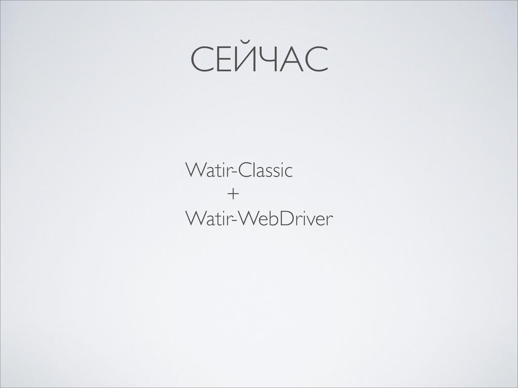 СЕЙЧАС Watir-Classic + Watir-WebDriver