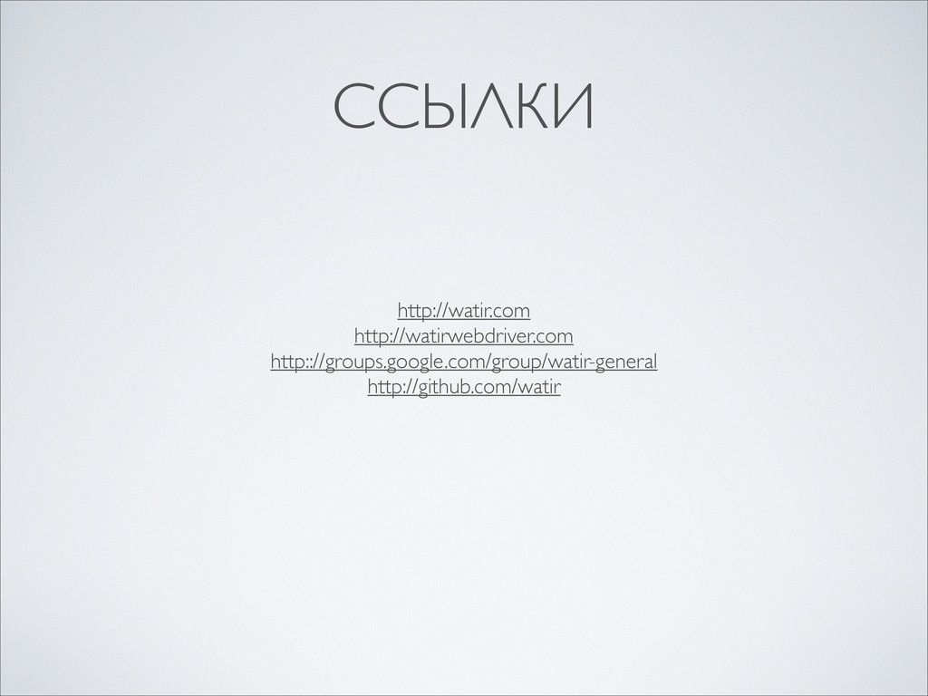ССЫЛКИ http://watir.com http://watirwebdriver.c...