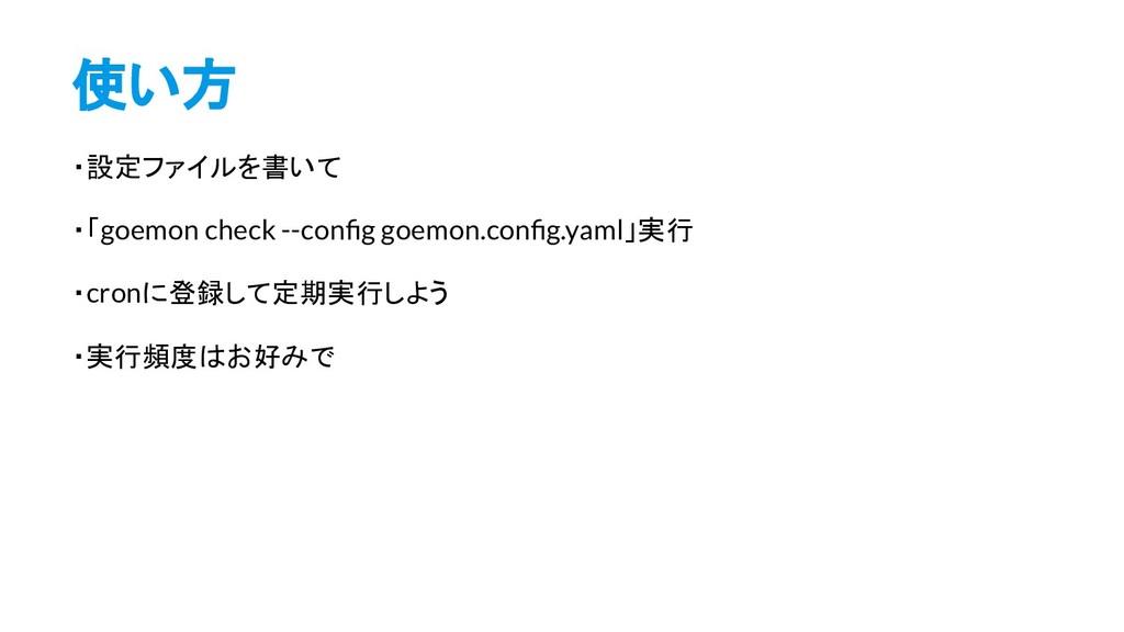 使い方 ・設定ファイルを書いて ・「goemon check --config goemon.c...