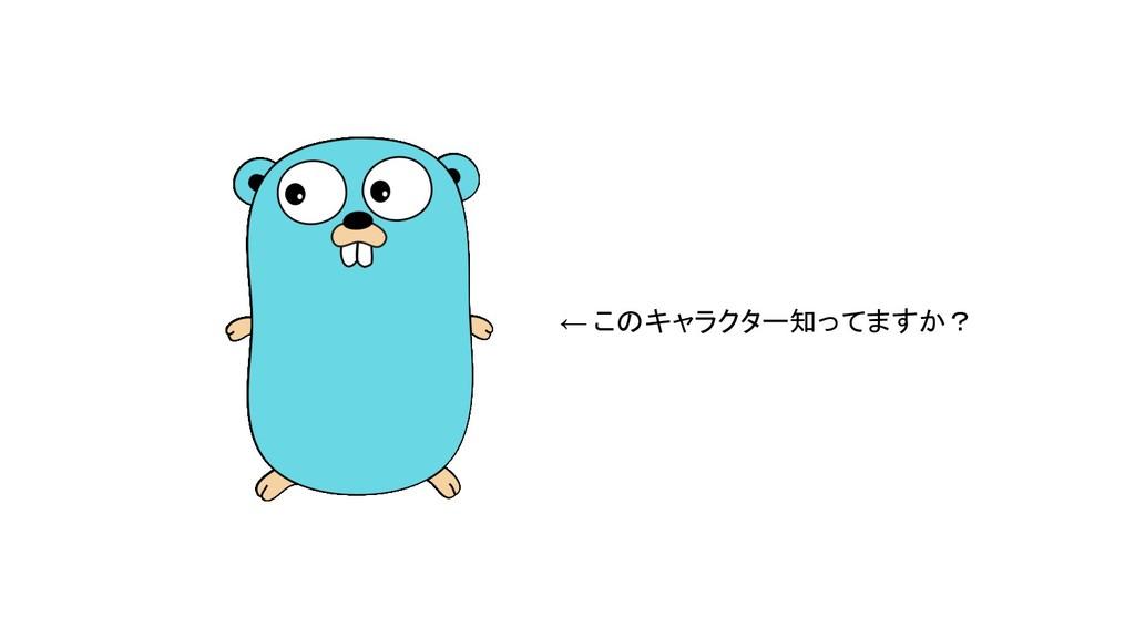 ← このキャラクター知ってますか?