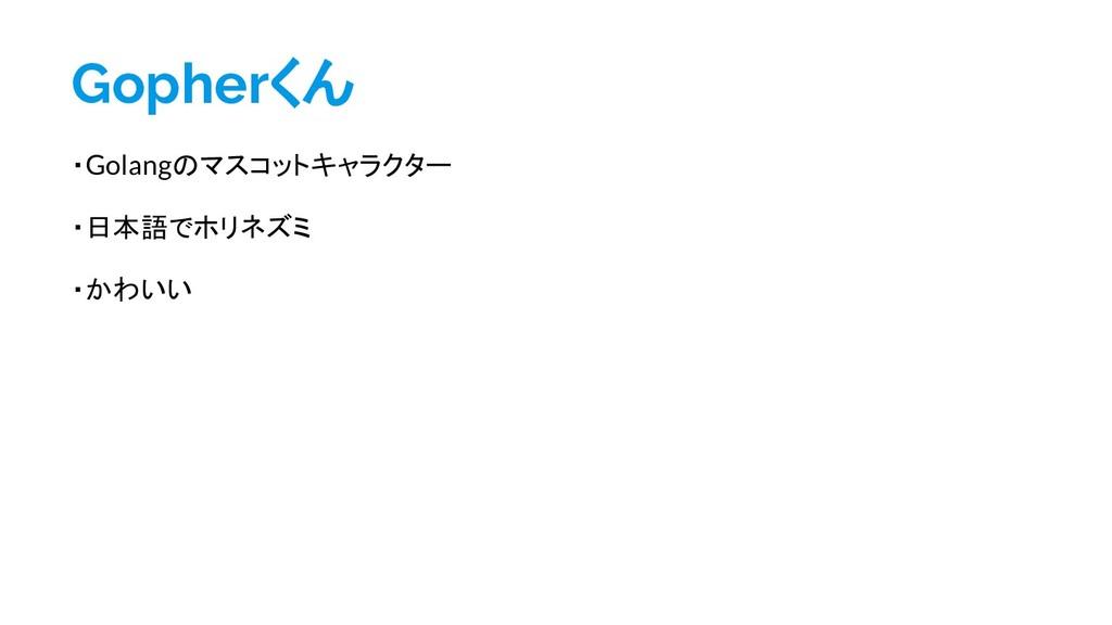 Gopherくん ・Golangのマスコットキャラクター ・日本語でホリネズミ ・かわいい