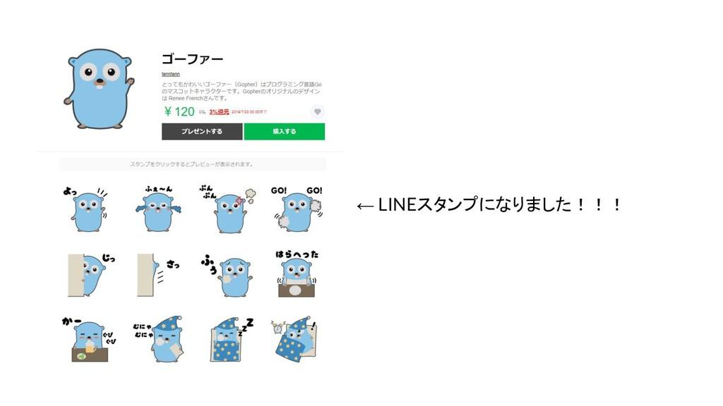 ← LINEスタンプになりました!!!