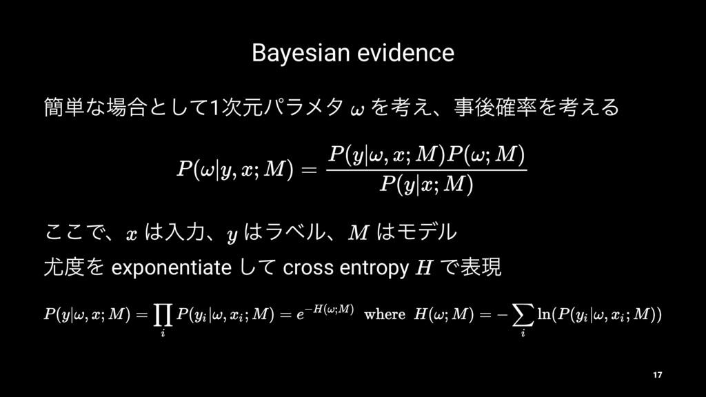 Bayesian evidence ؆୯ͳ߹ͱͯ͠1ݩύϥϝλ Λߟ͑ɺޙ֬Λߟ͑Δ ...
