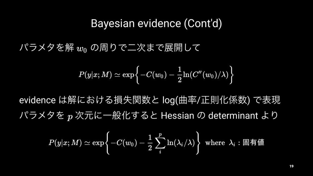 Bayesian evidence (Cont'd) ύϥϝλΛղ ͷपΓͰೋ·Ͱల։ͯ͠ ...