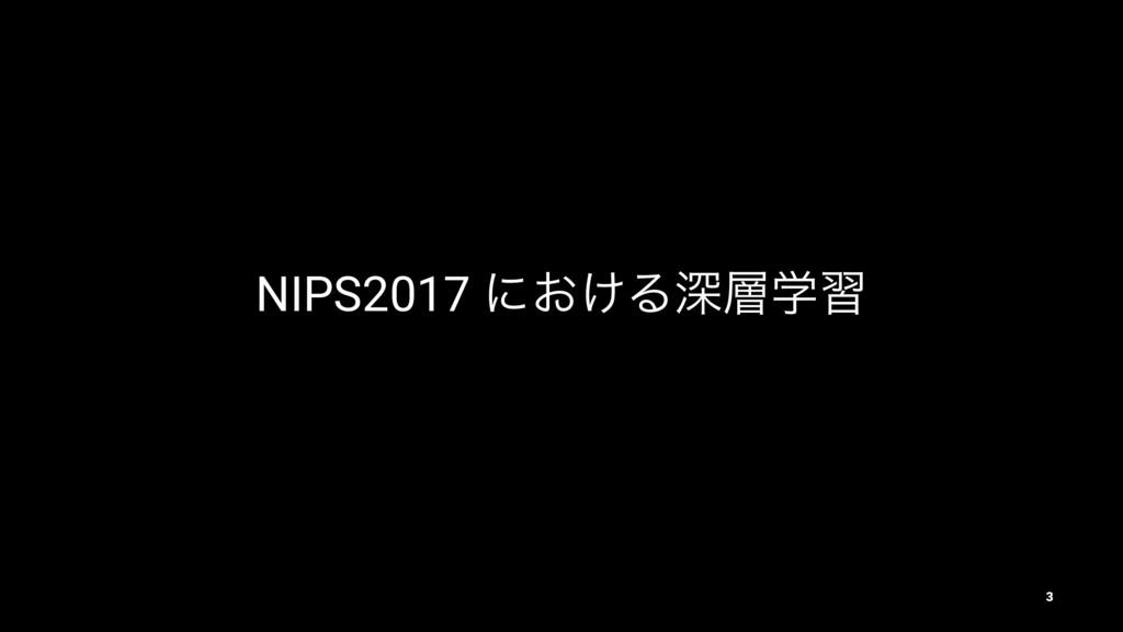 NIPS2017 ʹ͓͚Δਂֶश 3