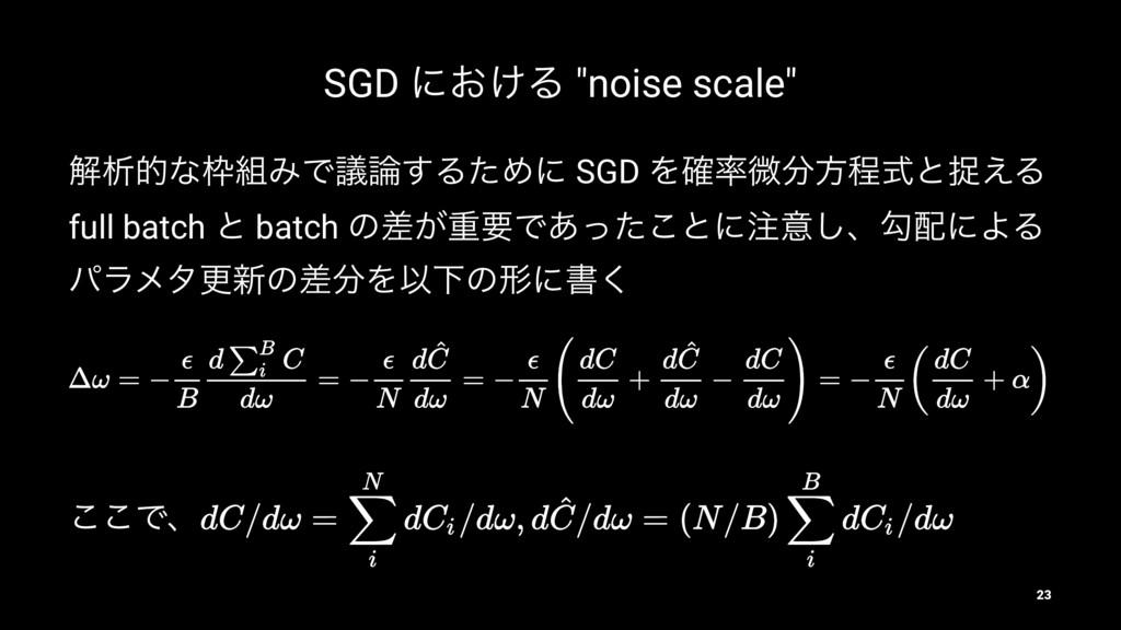 """SGD ʹ͓͚Δ """"noise scale"""" ղੳతͳΈͰٞ͢ΔͨΊʹ SGD Λ֬ඍ..."""