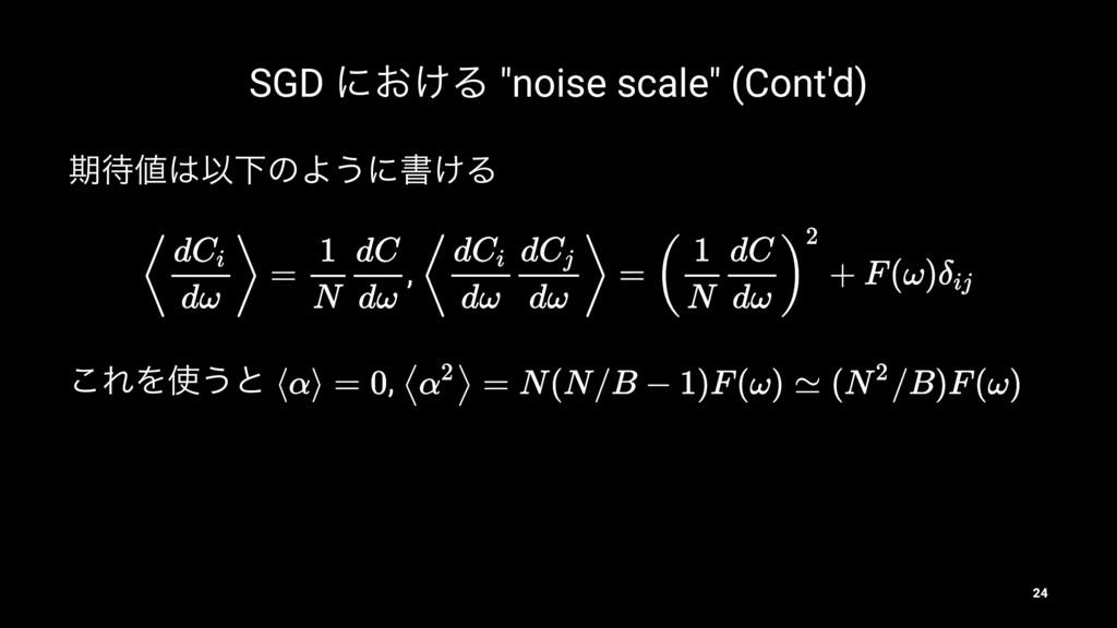 "SGD ʹ͓͚Δ ""noise scale"" (Cont'd) ظҎԼͷΑ͏ʹॻ͚Δ ,..."