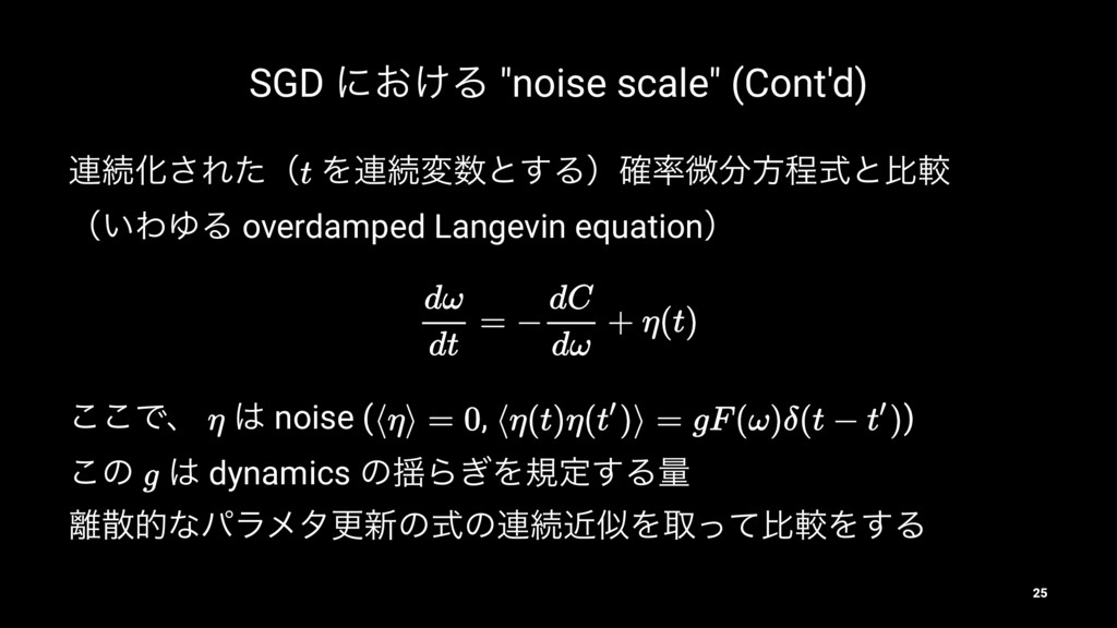 "SGD ʹ͓͚Δ ""noise scale"" (Cont'd) ࿈ଓԽ͞Εͨʢ Λ࿈ଓมͱ͢..."