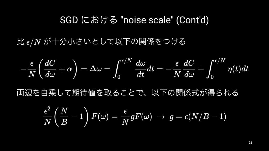 """SGD ʹ͓͚Δ """"noise scale"""" (Cont'd) ൺ ͕ेখ͍͞ͱͯ͠ҎԼͷؔ..."""