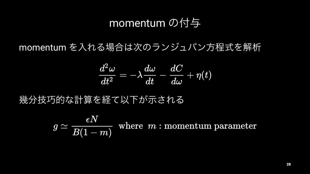 momentum ͷ༩ momentum ΛೖΕΔ߹ͷϥϯδϡόϯํఔࣜΛղੳ زٕ...