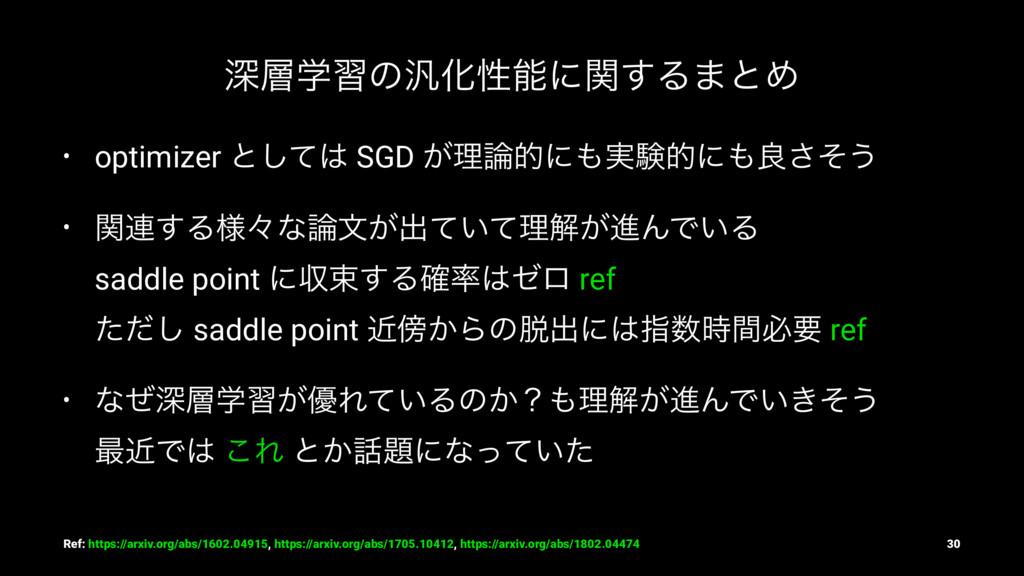 ਂֶशͷ൚Խੑʹؔ͢Δ·ͱΊ • optimizer ͱͯ͠ SGD ͕ཧతʹ࣮ݧత...