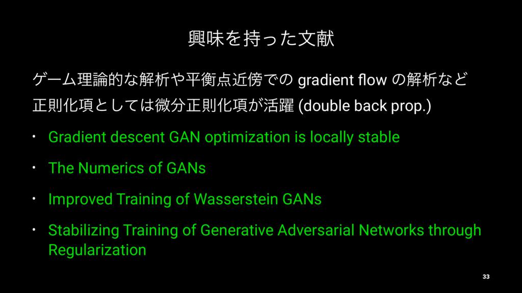 ڵຯΛͬͨจݙ ήʔϜཧతͳղੳฏߧۙͰͷ gradient flow ͷղੳͳͲ ਖ਼...