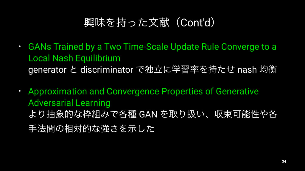 ڵຯΛ࣋ͬͨจݙʢCont'dʣ • GANs Trained by a Two Time-S...
