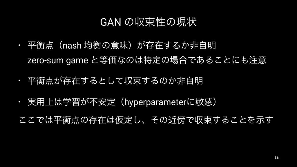 GAN ͷऩଋੑͷݱঢ় • ฏߧʢnash ۉߧͷҙຯʣ͕ଘࡏ͢Δ͔ඇࣗ໌ zero-sum...
