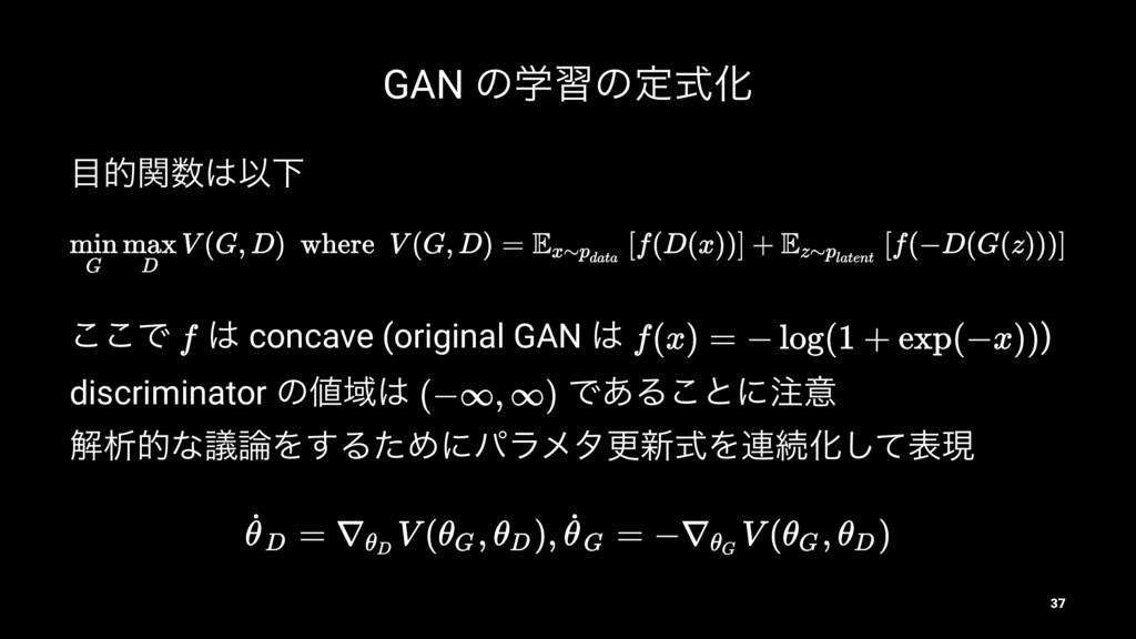 GAN ͷֶशͷఆࣜԽ తؔҎԼ ͜͜Ͱ  concave (original GAN...
