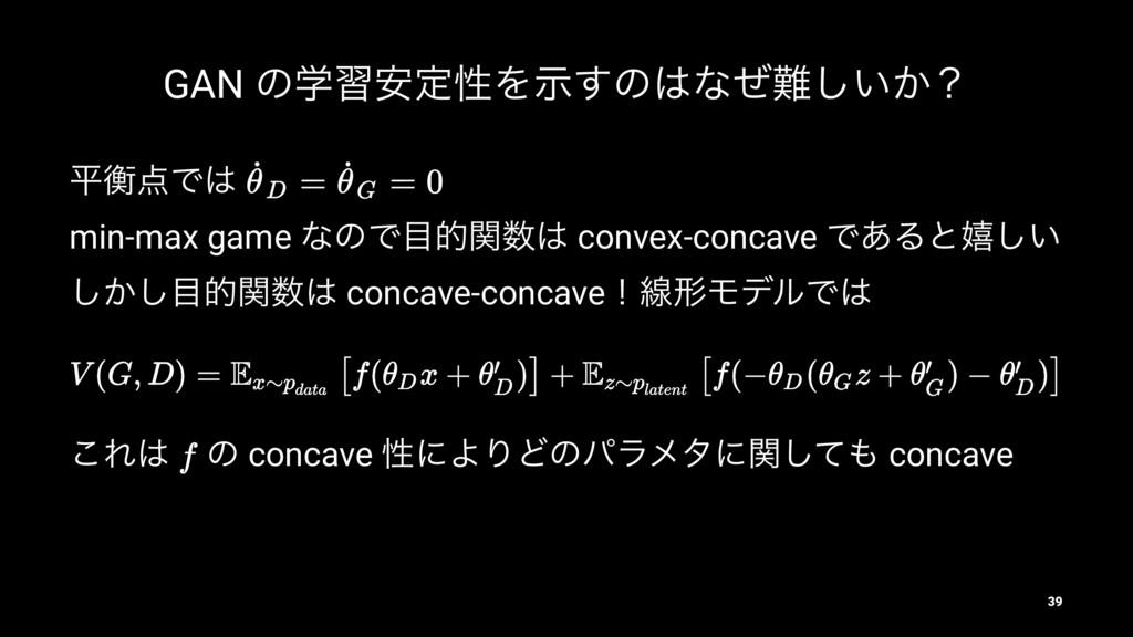 GAN ͷֶश҆ఆੑΛࣔ͢ͷͳ͍͔ͥ͠ʁ ฏߧͰ min-max game ͳͷͰత...