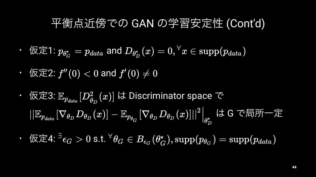 ฏߧۙͰͷ GAN ͷֶश҆ఆੑ (Cont'd) • Ծఆ1: and • Ծఆ2: a...