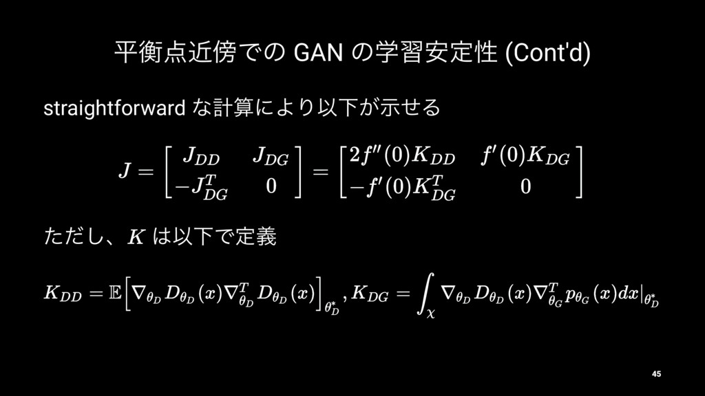 ฏߧۙͰͷ GAN ͷֶश҆ఆੑ (Cont'd) straightforward ͳܭ...