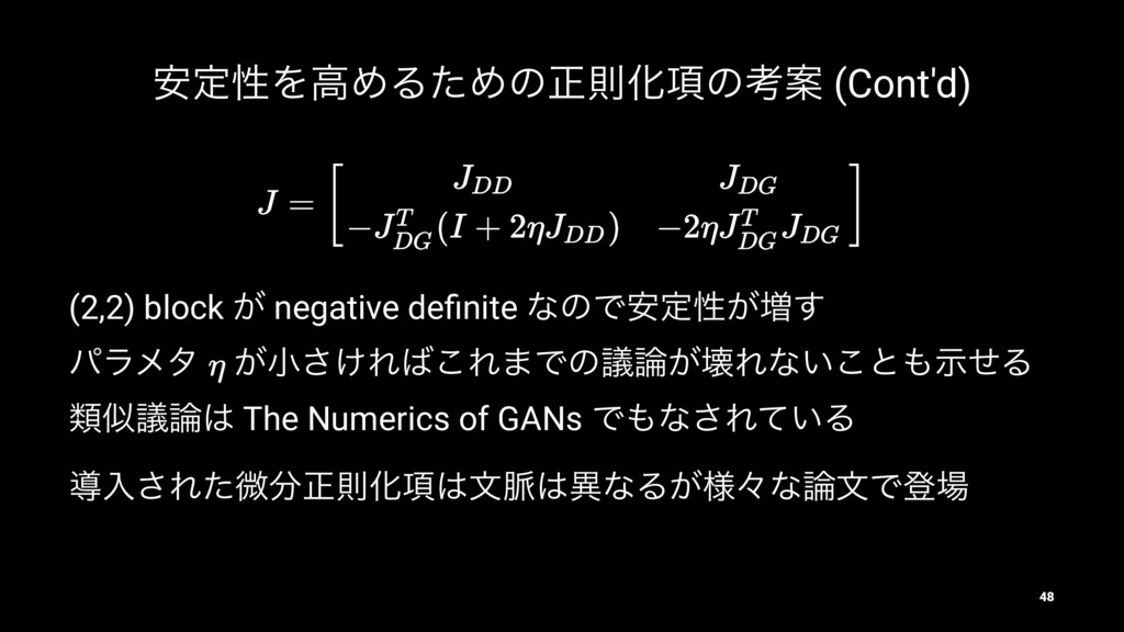 ҆ఆੑΛߴΊΔͨΊͷਖ਼ଇԽ߲ͷߟҊ (Cont'd) (2,2) block ͕ negati...