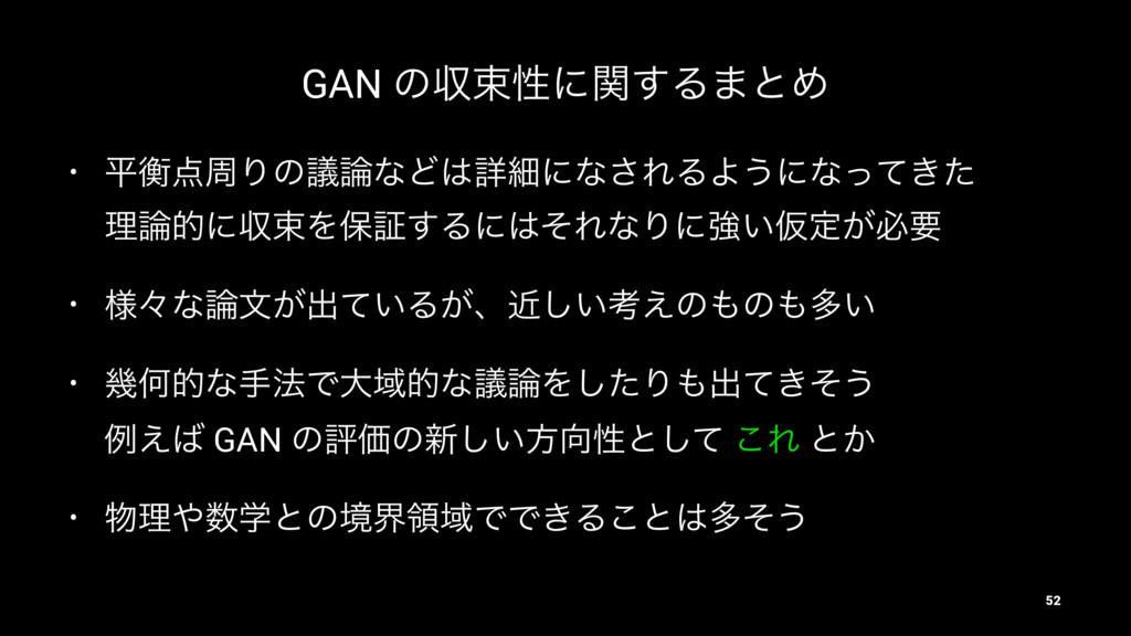 GAN ͷऩଋੑʹؔ͢Δ·ͱΊ • ฏߧपΓͷٞͳͲৄࡉʹͳ͞ΕΔΑ͏ʹͳ͖ͬͯͨ ཧ...