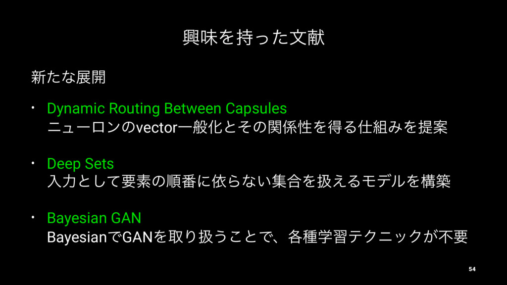 ڵຯΛ࣋ͬͨจݙ ৽ͨͳల։ • Dynamic Routing Between Capsul...