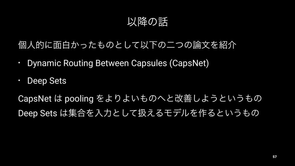 Ҏ߱ͷ ݸਓతʹ໘ന͔ͬͨͷͱͯ͠ҎԼͷೋͭͷจΛհ • Dynamic Routin...