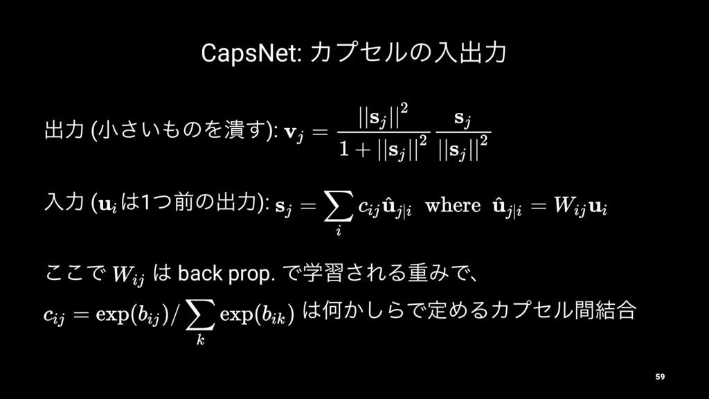 CapsNet: Χϓηϧͷೖग़ྗ ग़ྗ (খ͍͞ͷΛ௵͢): ೖྗ ( 1ͭલͷग़ྗ):...