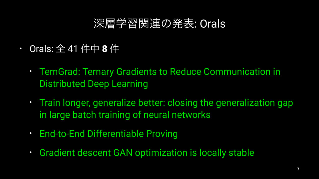 ਂֶशؔ࿈ͷൃද: Orals • Orals: શ 41 ݅த 8 ݅ • TernGra...