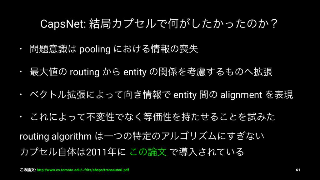 CapsNet: ݁ہΧϓηϧͰԿ͕͔ͨͬͨ͠ͷ͔ʁ • ҙࣝ pooling ʹ͓͚Δ...