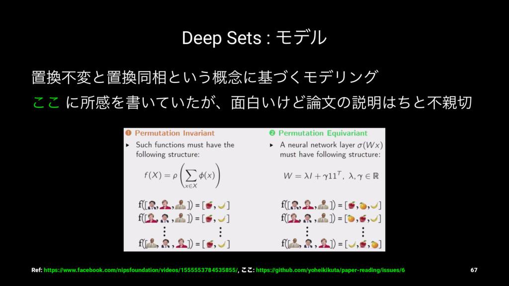 Deep Sets : Ϟσϧ ஔෆมͱஔಉ૬ͱ͍͏֓೦ʹجͮ͘ϞσϦϯά ͜͜ ʹॴײΛ...