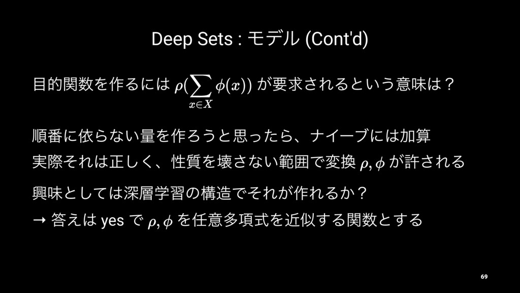 Deep Sets : Ϟσϧ (Cont'd) తؔΛ࡞Δʹ ͕ཁٻ͞ΕΔͱ͍͏ҙຯ...