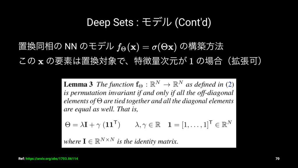 Deep Sets : Ϟσϧ (Cont'd) ஔಉ૬ͷ NN ͷϞσϧ ͷߏஙํ๏ ͜ͷ...