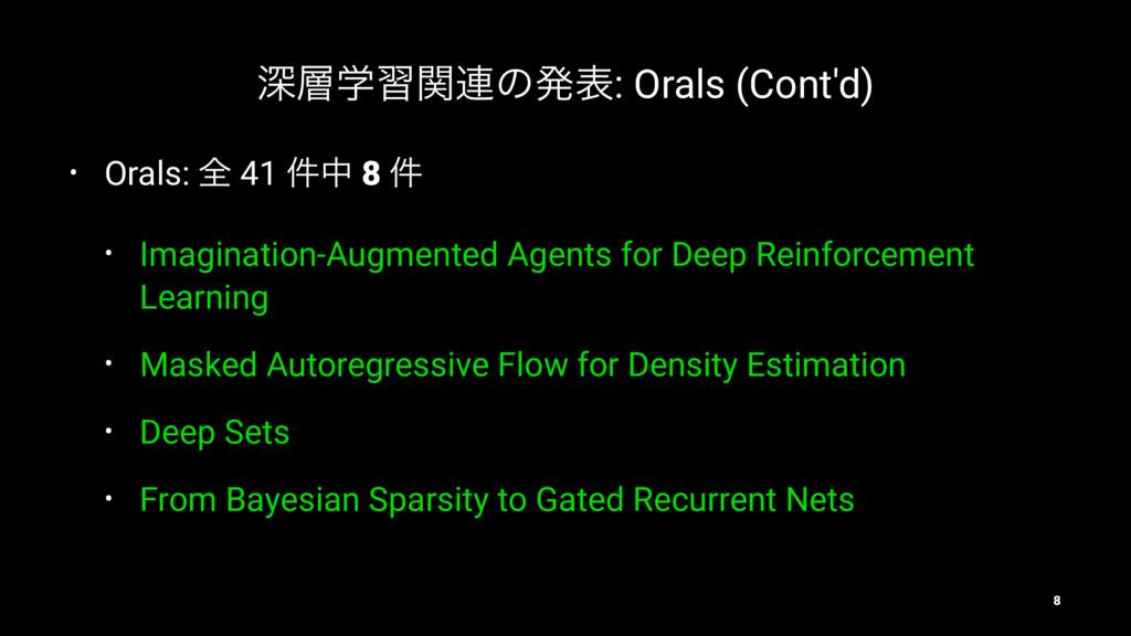 ਂֶशؔ࿈ͷൃද: Orals (Cont'd) • Orals: શ 41 ݅த 8 ݅ ...