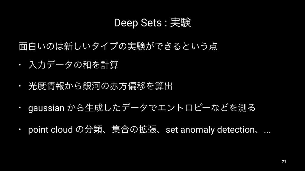 Deep Sets : ࣮ݧ ໘ന͍ͷ৽͍͠λΠϓͷ࣮ݧ͕Ͱ͖Δͱ͍͏ • ೖྗσʔλͷ...