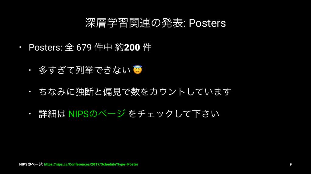 ਂֶशؔ࿈ͷൃද: Posters • Posters: શ 679 ݅த 200 ݅ •...