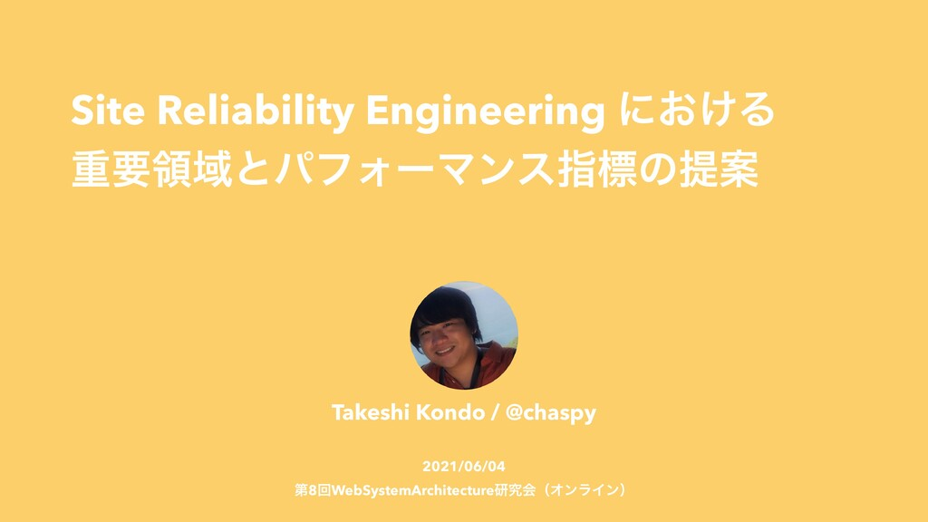 Site Reliability Engineering ʹ͓͚Δ   ॏཁྖҬͱύϑΥʔϚϯ...
