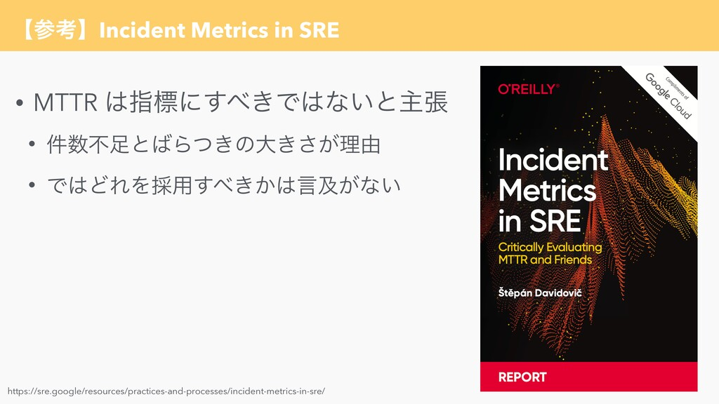 ʲߟʳIncident Metrics in SRE • MTTR ࢦඪʹ͖͢Ͱͳ͍ͱ...