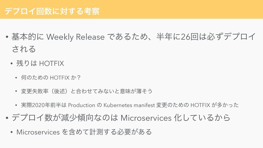 σϓϩΠճʹର͢Δߟ • جຊతʹ Weekly Release Ͱ͋ΔͨΊɺʹ26ճ...