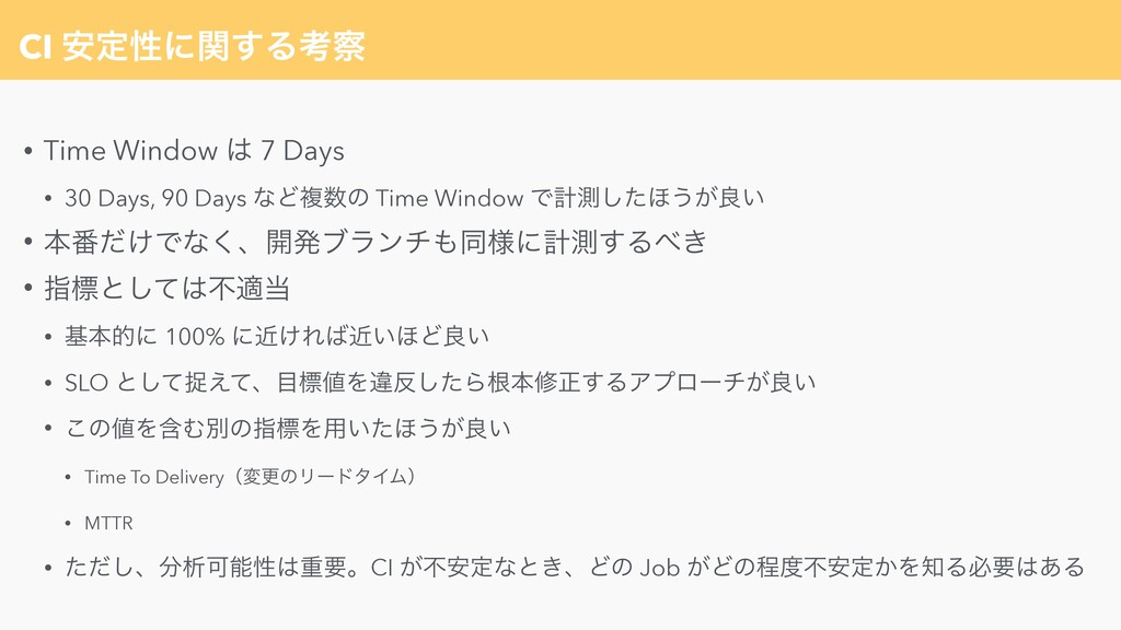 CI ҆ఆੑʹؔ͢Δߟ • Time Window  7 Days   • 30 Days...