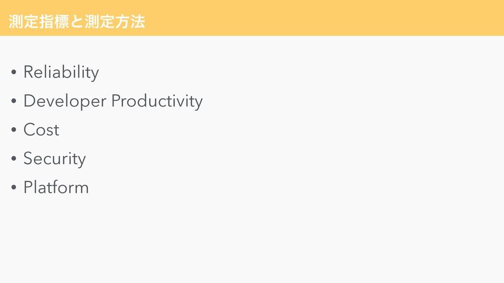 ଌఆࢦඪͱଌఆํ๏ • Reliability   • Developer Productiv...