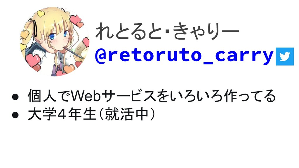れとると・きゃりー @retoruto_carry ● 個人でWebサービスをいろいろ作ってる...