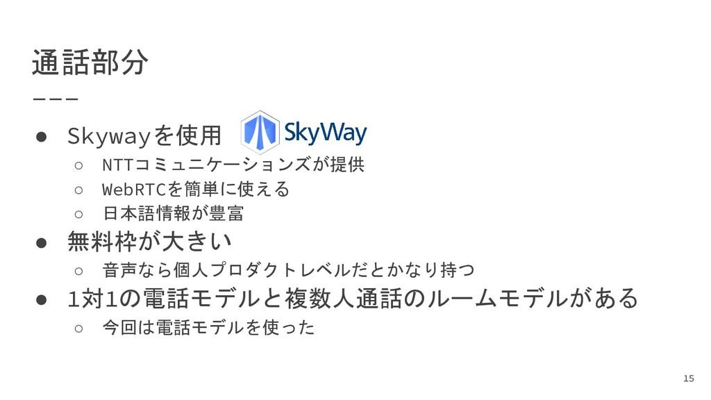通話部分 ● Skywayを使用 ○ NTTコミュニケーションズが提供 ○ WebRTCを簡単...