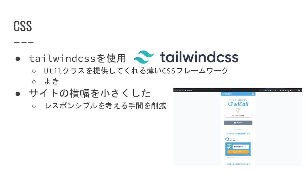 CSS ● tailwindcssを使用 ○ Utilクラスを提供してくれる薄いCSSフレーム...