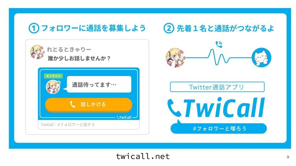 9 twicall.net